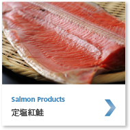 Salmon Products 定塩紅鮭