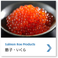 Salmon Roe Products 筋子・いくら