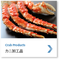 Crab Products カニ加工品